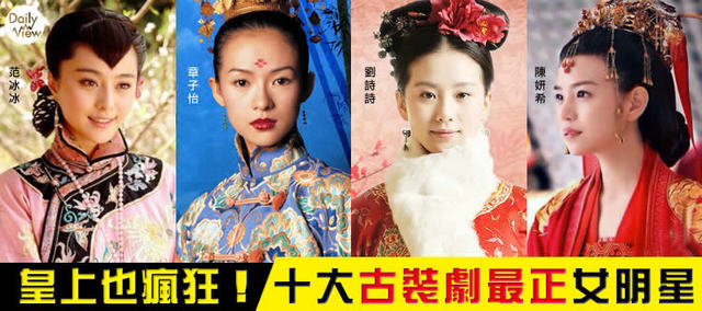 皇上也瘋狂!十大古裝劇最正女明星(Images Source: chinadaily 、 237.cc 、 zhuomian 、 yoka 、 vietbao)
