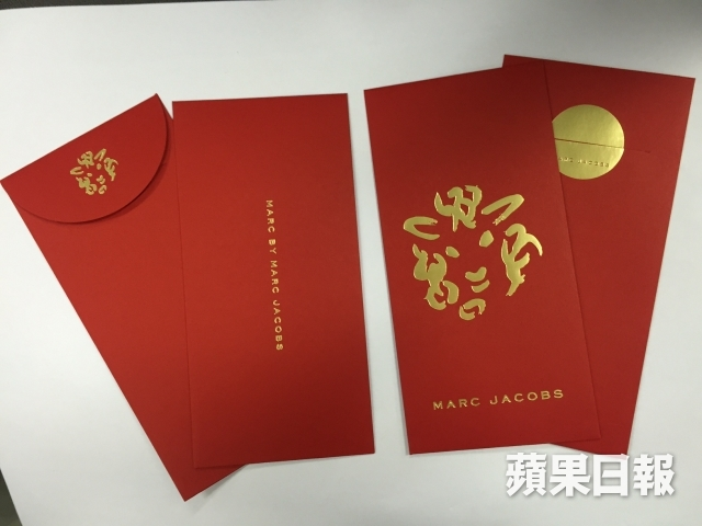 Marc Jacobs 和 Marc by Marc Jacobs紅包袋。香港《蘋果日報》
