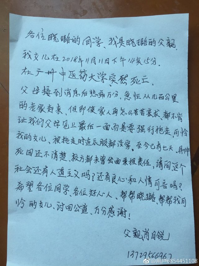 Xiao personal letter. Flip picture