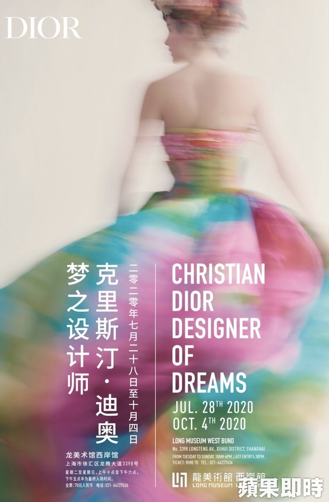 DIOR 7Christian DiorDesigner of Dreams3728104WWD