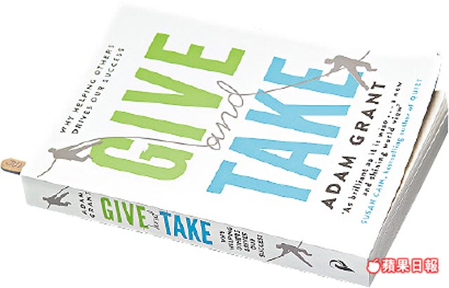 英文書《Give and Take》。